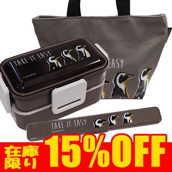 【15%OFF】ペンギン グッズ お弁当箱 おしゃれ スケーター TAKE IT EASY 2段ランチボックス 箸 トートバッグセット