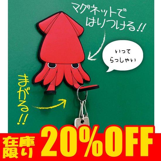 深海生物 おもしろグッズ 雑貨 マグネット おもちゃ ザ・アクセス マグネット フック ダイオウイカ