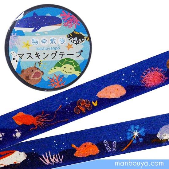 【マスキングテープ/マステ】深海魚グッズ◆海のキャラクター◆水族館◆海中散歩◆シンカイ15mm幅