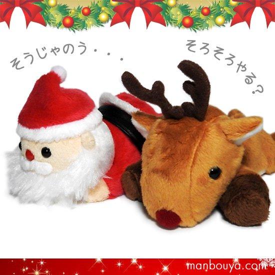 10%OFF クリスマスプレゼント ぬいぐるみ 動物 グッズ・雑貨 A-SHOW くったりサンタクロース&トナカイ セット