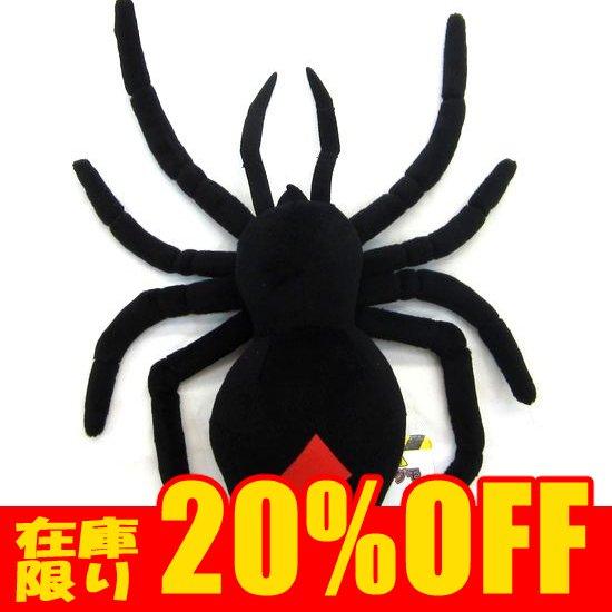 【20%OFF】虫 おもちゃ 蜘蛛 ぬいぐるみ クモ A-SHOW マグネット入り セアカゴケグモ 21cm