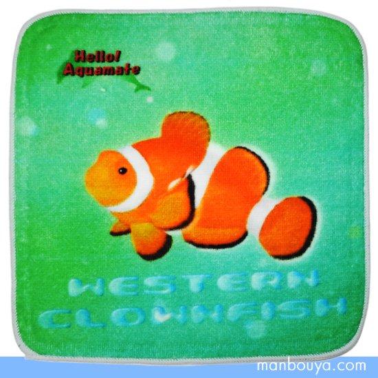 お魚 グッズ タオルハンカチ 水族館お土産 新居田物産 ハローアクアリウム カクレクマノミ 19×19cm
