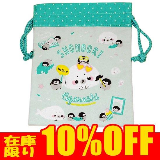 【10%OFF】巾着 コップ袋 幼稚園 小学校 クラックス しょんぼりあざらし 巾着袋