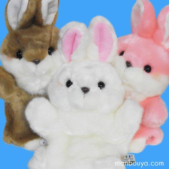 5%OFF ぬいぐるみ うさぎ ハンドパペット キュート販売 パペットコレクション ウサギ 3色セット
