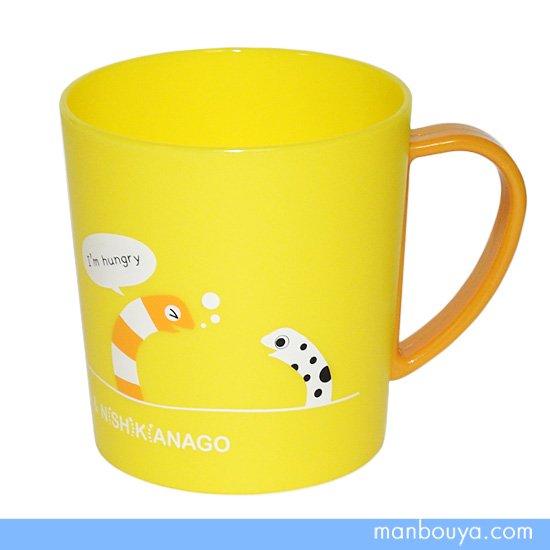 コップ 子供 プラスチック 水族館 プライムナカムラ チンアナゴ ニシキアナゴ プラマグカップ