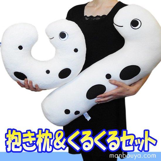 ぬいぐるみ チンアナゴ 抱き枕 ネックピロー キュート販売 CUTE チンアナゴ抱き枕&くるくるセット