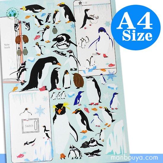 ペンギン グッズ シール ステッカー 水族館 かなる アニマルフレンズ ステッカー ペンギン