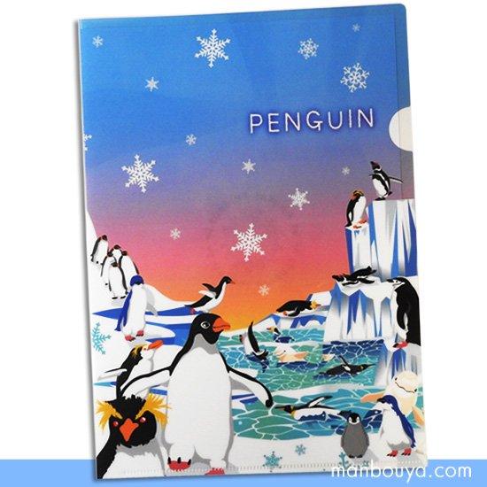 ペンギン グッズ 文房具 A4 クリアファイル かなる アニマルフレンズ クリアホルダー ペンギンワールド
