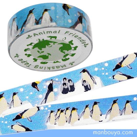 ペンギン マスキングテープ 水族館グッズ かなる アニマルフレンズ マステ ペンギンランド