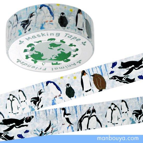 ペンギン マスキングテープ 水族館グッズ かなる アニマルフレンズ マステ ペンギンフレンズ