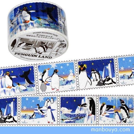 ペンギン マスキングテープ 水族館グッズ かなる アニマルフレンズ スタンプ ペンギンランド 切手タイプ