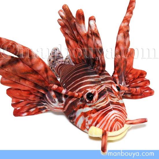 魚 グッズ リアル ぬいぐるみ ミノカサゴ 雑貨 ザ・アクセス プリントぬいぐるみ ハナミノカサゴ 30cm