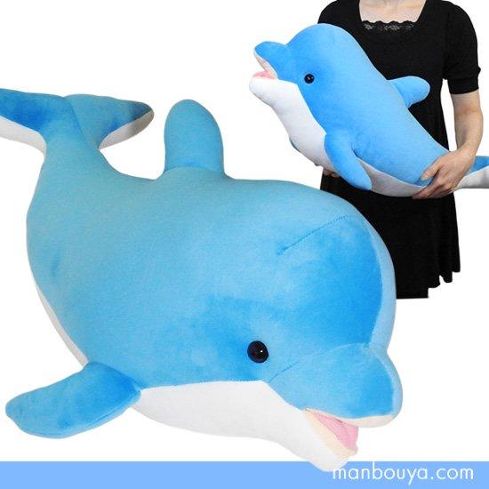 大きい ぬいぐるみ イルカ 抱き枕 キュート販売 CUTE marine collection もちもち ドルフィン Lブルー 65cm