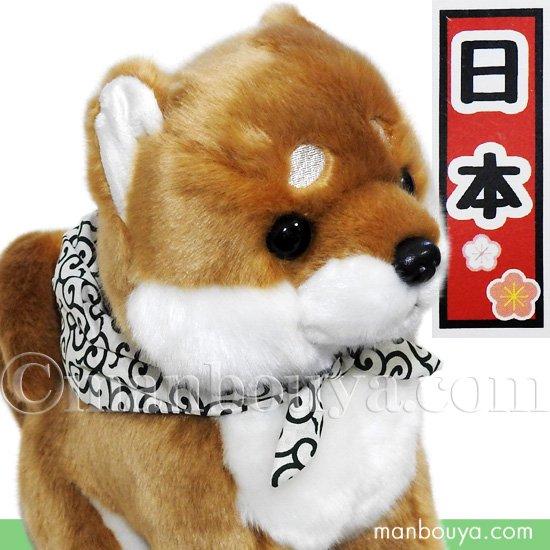 犬のぬいぐるみ 柴犬 キュート販売 CUTE 豆柴 座りLサイズ 30cm【日本】