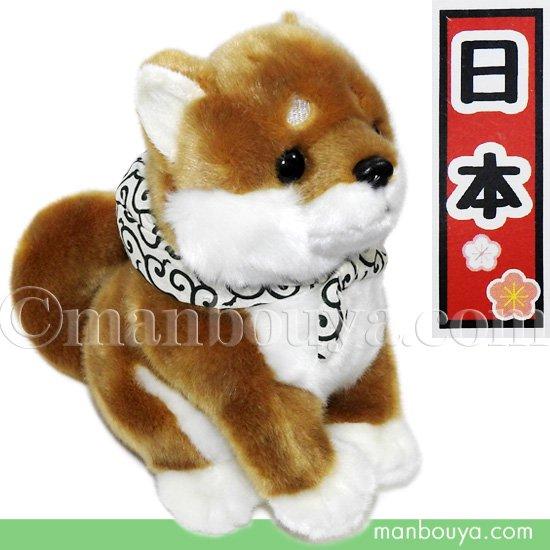 犬のぬいぐるみ 柴犬 キュート販売 CUTE 豆柴 座りMサイズ 23cm【日本】