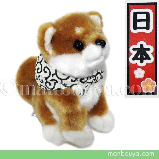犬のぬいぐるみ 柴犬 キュート販売 CUTE 豆柴 座りSサイズ 15cm【日本】