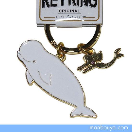 シロイルカ グッズ 水族館 キーホルダー おしゃれ ワールド商事 アクアチック キーリング ベルーガ