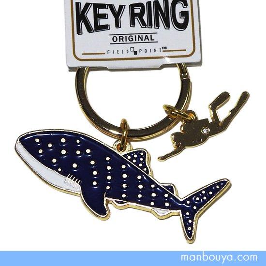 ジンベエザメ グッズ 水族館 キーホルダー おしゃれ ワールド商事 アクアチック キーリング ジンベイザメ