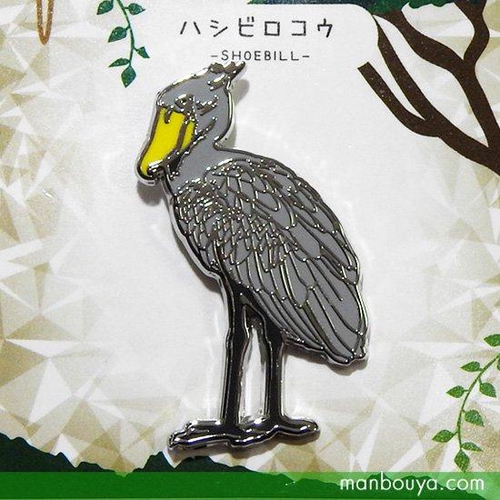 ハシビロコウ グッズ 雑貨 鳥 ピンバッジ 動物園 アクセサリー かなる アニマルフレンズ ピンズ  ハシビロコウ