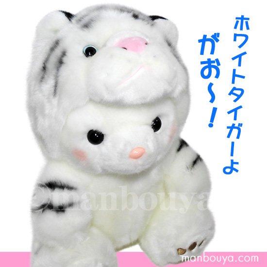 動物園 うさぎ ぬいぐるみ ホワイトタイガー キュート販売 CUTE ホワイトタイガーウサギ 30cm
