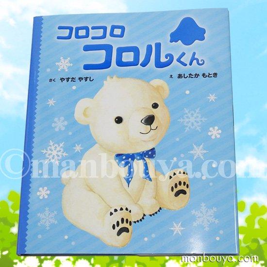 ポプラ社 絵本 3・4・5歳 動物 白くま 北海道キャラクター コロコロコロルくん えほん