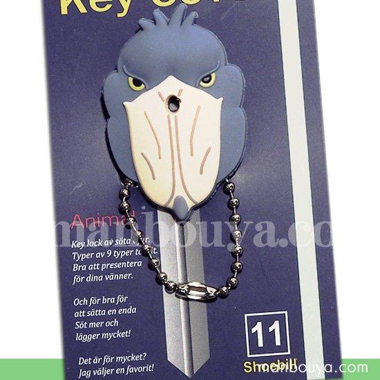 ハシビロコウ グッズ キーカバー 鍵カバー 鳥 おもしろ雑貨 かわいいキーキャップ ハシビロコウ