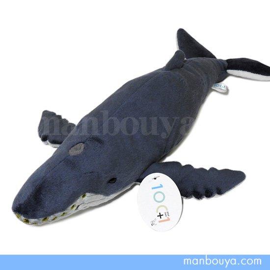 水族館 くじらのぬいぐるみ クジラ グッズ 雑貨 TST太洋産業貿易 101シリーズ ザトウクジラ Sサイズ 42cm