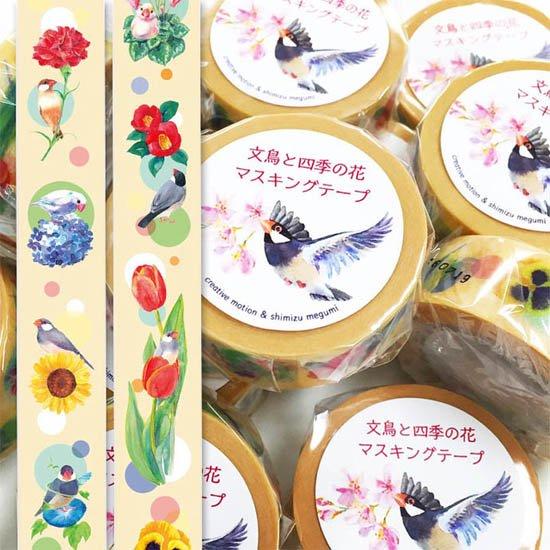 小鳥 雑貨 マスキングテープ 文鳥 十姉妹 グッズ クリエイティブモーション マステ 文鳥と四季の花