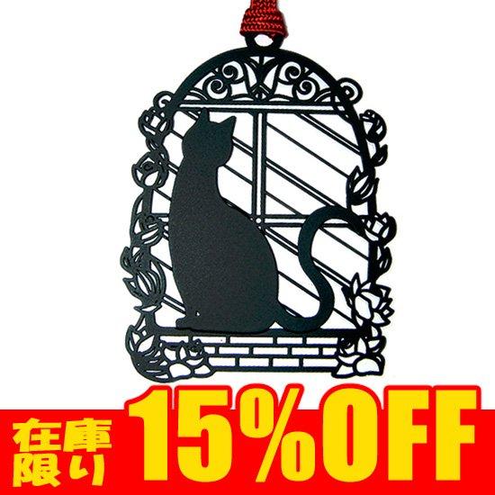 【15%OFF】ブックマーカー おしゃれなしおり ステンレス製 黒猫グッズ おしゃれ かわいい 小物 ネコ雑貨 ねこと窓