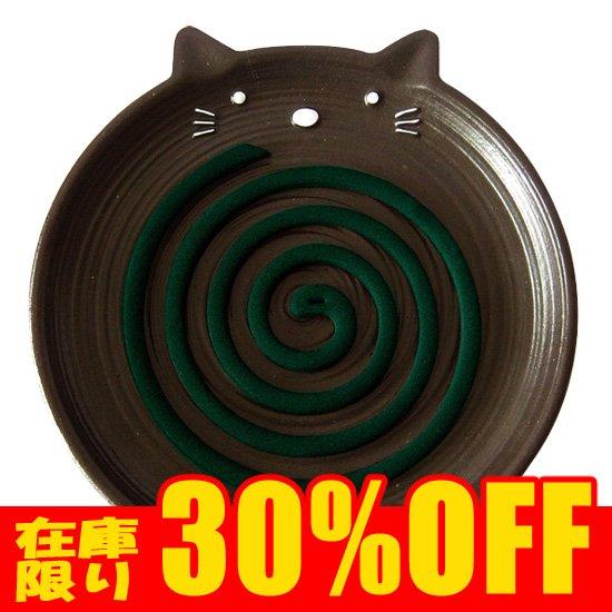 【30%OFF】蚊取り線香ホルダー 猫 陶器 ユニーク インテリア 和雑貨 紀陽除虫菊 まん丸ネコ 蚊取り線香立て 皿