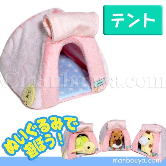 サンエックス すみっコぐらし てのりぬいぐるみ おもちゃ小さなおうち ぬいぐるみで遊ぼう テント ピンク
