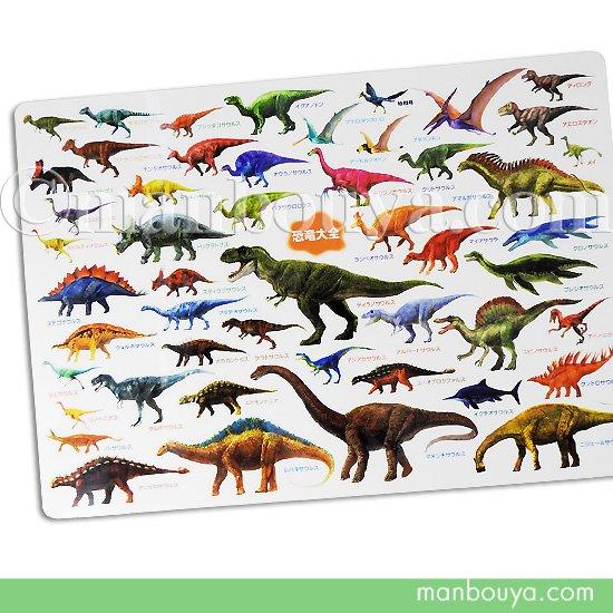 恐竜 グッズ 図鑑 下敷き 文房具 A4サイズ ザ・アクセス 恐竜大全