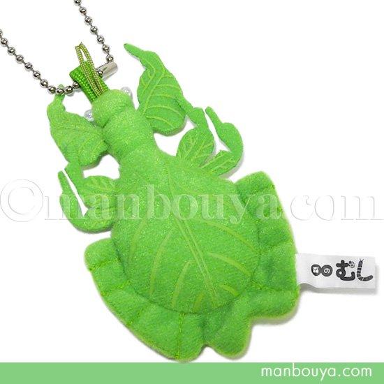 昆虫 おもちゃ ぬいぐるみ A-SHOW コノハムシ ボールチェーン 9cm