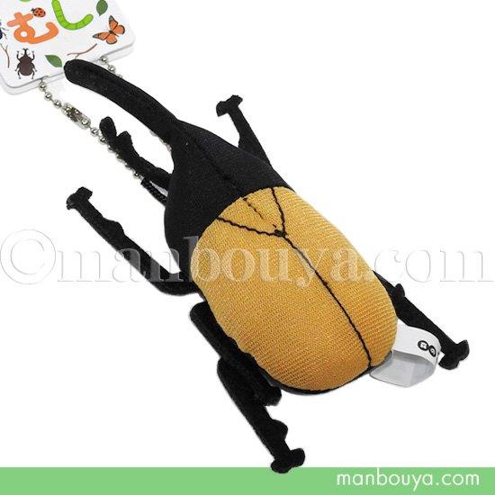 昆虫 おもちゃ ぬいぐるみ A-SHOW ヘラクレスオオカブト ボールチェーン 12cm