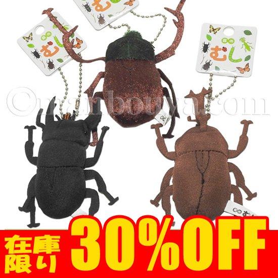 昆虫 おもちゃ ぬいぐるみ A-SHOW カブトムシ・クワガタ・ヤンバルテナガコガネ セット