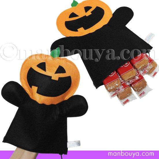 ハロウィン かぼちゃ おばけ ハンドパペット ファスナー付き ラッピングバッグ カボチャのお化け