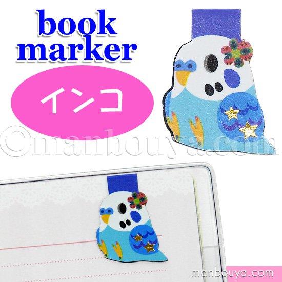 インコ グッズ 小鳥 雑貨 しおり ブックマーカー おしゃれ かわいい マグネットブックマーク セキセイインコ