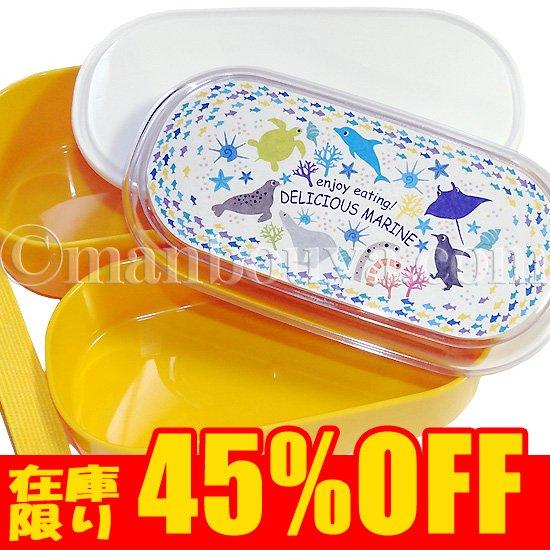 【特価35%OFF】ランチボックス お弁当箱 2段 子供 レディース かわいい 水族館グッズ ララ・スマイルランチケース
