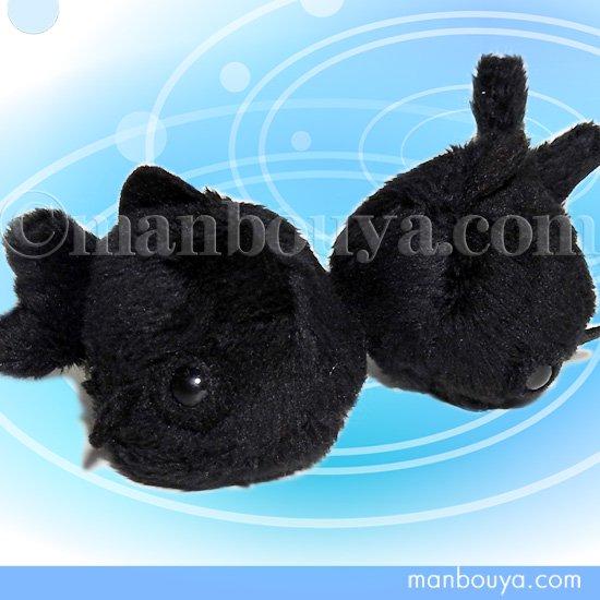 金魚 雑貨 ぬいぐるみ 小さい 生物 A-SHOW ムニュマム お手玉 出目金 ブラック 5.5cm