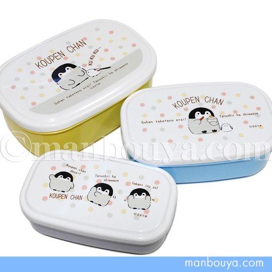 ペンギン コウペンちゃん グッズ 食品 保存容器 3個 セット お弁当箱 電子レンジ対応 シール容器 3Pセット