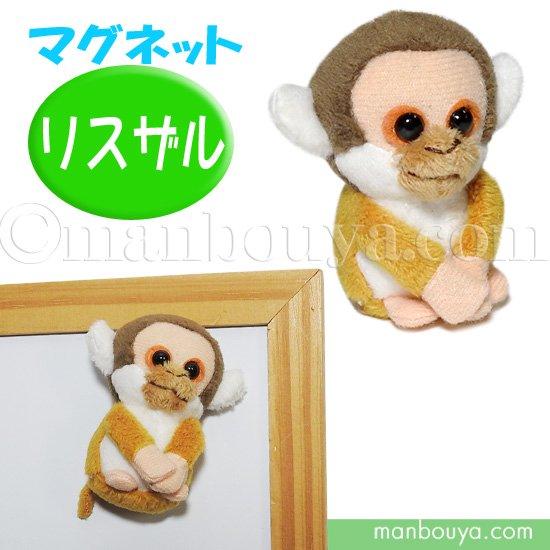 サル ぬいぐるみ ミニ 動物園 キュート販売 CUTEマグネットシリーズ リスザル 5cm