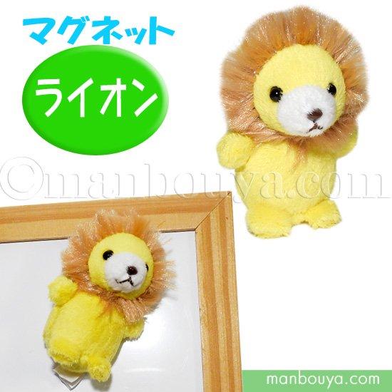ライオン ぬいぐるみ ミニ 動物園 キュート販売 CUTEマグネットシリーズ らいおん 6cm