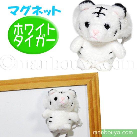 ホワイトタイガー ぬいぐるみ ミニ 動物園 キュート販売 CUTEマグネットシリーズ ホワイトタイガー 5cm