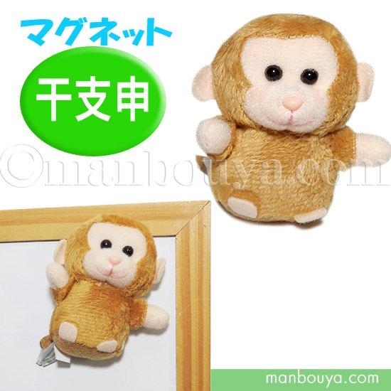サル ぬいぐるみ ミニ 動物園 キュート販売 CUTEマグネットシリーズ 干支申 6cm