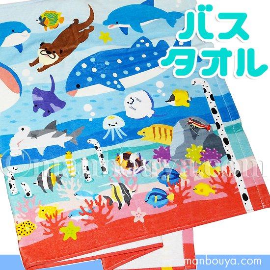 水族館グッズ バスタオル キッズ 子供 ヤエックス 海のなかま バスタオル 60×120cm