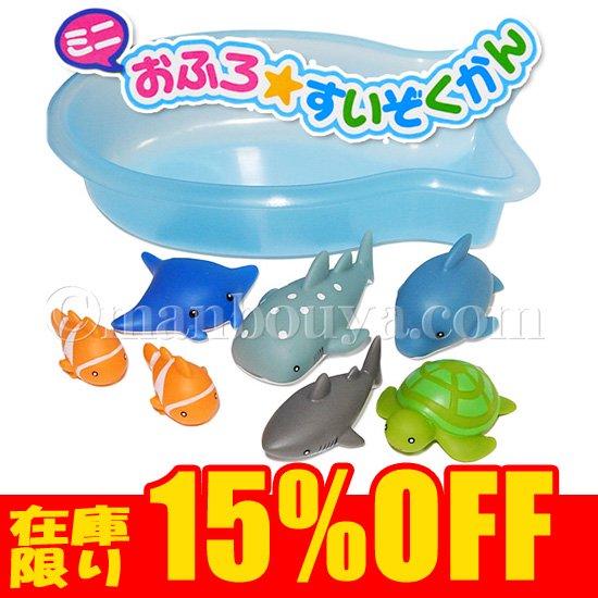 お風呂 おもちゃ 動物 水族館グッズ 海のいきもの ザ・アクセス ミニおふろすいぞくかん