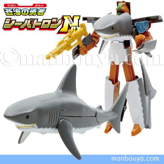 水族館 おもちゃ 蒼海の勇者 シーバトロンNext シャークタイプ 変形ロボット サメ