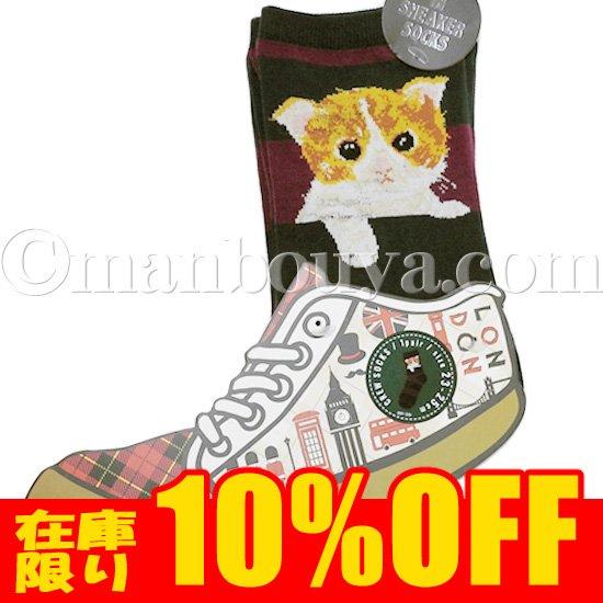 【10%OFF】猫 グッズ 助野 靴下 レディース 水族館 ソックス インスニーカー スコティッシュフォールド
