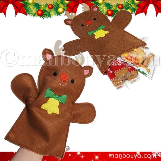 クリスマス トナカイ ハンドパペット ファスナー付き ラッピングバッグ 赤鼻のトナカイ