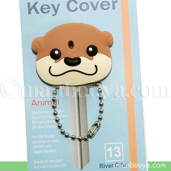 カワウソ グッズ キーカバー 鍵カバー 動物 かわいいキーキャップ かわうそ